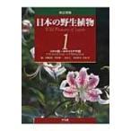 日本の野生植物 1 ソテツ科〜カヤツリグサ科 / 大橋広好  〔図鑑〕