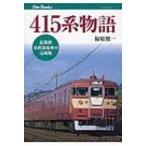 415系物語 近郊形交直流電車の完成版 キャンブックス / 福原俊一  〔本〕