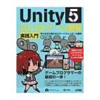 Unity5 3D / 2Dゲーム開発実践入門 作りながら覚えるスマートフォンゲーム制作 / 吉谷幹人  〔本〕