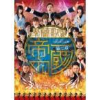 【第二章】 學蘭歌劇 『帝一の國』 -決戦のマイムマイム-  〔DVD〕