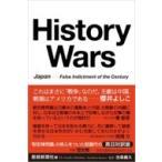 History Wars Japan-False Indictment of the Century 歴史戦 世紀の冤罪はなぜ起きたか / 産業経済新聞社  〔本〕