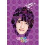 乃木坂46 / 若月佑美の『推しどこ?』(DVD)  〔DVD〕