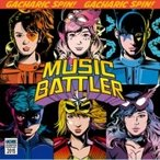 Gacharic Spin / MUSIC BATTLER  〔CD〕