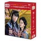 輝くか、狂うか DVD-BOX2 シンプル版  〔DVD〕