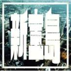 サカナクション  / 新宝島【通常盤】  〔CD Maxi〕