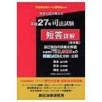 司法試験短答詳解 単年版 平成27年 本試験合格レベル解明Book / 辰巳法律研究所  〔全集・双書〕