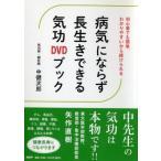 病気にならず長生きできる気功DVDブック 初心者でも簡単、わかりやすいから続けられる / 中健次郎  〔本〕