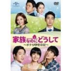 家族なのにどうして 〜ボクらの恋日記〜 DVD Set2  〔DVD〕