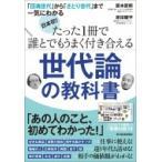 ショッピング日本初 日本初!たった1冊で誰とでもうまく付き合える世代論の教科書 / 阪本節郎  〔本〕