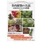 「多肉植物の名前」400がよくわかる図鑑 / 飯島健太郎  〔本〕