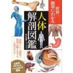 世界一簡単にわかる人体解剖図鑑 / 坂井建雄  〔本〕