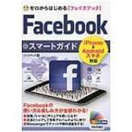 ゼロからはじめるFacebookフェイスブック スマートガイド / リンクアップ  〔本〕
