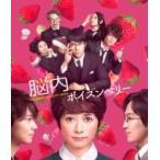 脳内ポイズンベリー スペシャル・エディション Blu-ray  〔BLU-RAY DISC〕