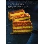 フレデリック・カッセル 初めてのスイーツ・バイブル フランス最高のパティシエが教える基本の焼き菓子 &