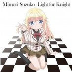 三森すずこ / Light for Knight 【通常盤】  〔CD Maxi〕