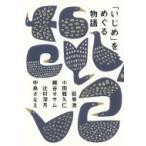 「いじめ」をめぐる物語 / 荻原浩 オギワラヒロシ  〔本〕