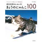 岩合光昭さんセレクト きょうのにゃんこ 100 アサヒカメラ ネコ写真コンテスト優秀作品集2 / アサヒカメラ編