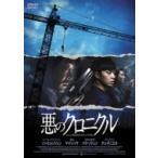 悪のクロニクル  〔DVD〕