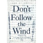 Don't Follow the Wind展公式カタログ  / Chim↑Pom  〔本〕