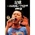 渋谷すばる / 記憶 〜渋谷すばる / LIVE TOUR 2015 (+CD)【DVD通常盤】  〔DVD〕