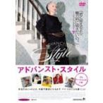 Yahoo!HMV&BOOKS online Yahoo!店アドバンスト・スタイル そのファッションが、人生  〔DVD〕