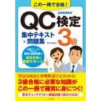 この一冊で合格!QC検定3級集中テキスト & 問題集 / 鈴木秀男  〔本〕
