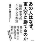あの人はなぜ、東大卒に勝てるのか 論理思考のシンプルな本質 / 津田久資  〔本〕