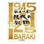 戦後70年 茨城の記録 / Books2  〔本〕