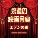サウンドトラック(サントラ) / ザ・ベスト: : 永遠の映画音楽 エデンの東 国内盤 〔CD〕