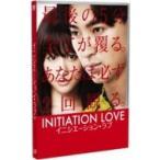 イニシエーション ラブ DVD  〔DVD〕