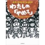 戦争と平和を見つめる絵本 わたしの「やめて」 / 自由と平和のための京大有志の会声明書  〔絵本〕