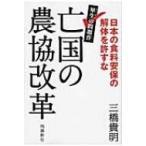 亡国の農協改革 日本の食料安保の解体を許すな / 三橋貴明  〔本〕