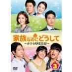 家族なのにどうして 〜ボクらの恋日記〜 DVD Set3  〔DVD〕