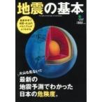 地震の基本 / 書籍  〔本〕