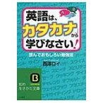 英語は、「カタカナ」から学びなさい! 読んでおもしろい勉強法 知的生きかた文庫 / 西澤ロイ  〔文庫〕