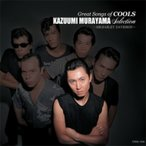 Cools クールス / GREAT SONGS of COOLS:村山一海 SELECTION 〜Mr.ハーレー・ダビッドソン〜  〔CD〕