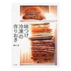 「味つけ冷凍」の作りおき / 藤井恵  〔単行本〕