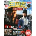 三国志DVD  &  データファイル 2015年 10月 15日号 1号 / 三国志DVD & データファイル  〔雑誌〕