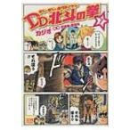 DD北斗の拳 7 ゼノンコミックス / KAJIO  〔コミック〕