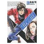 シティーハンター XYZ edition 7 ゼノンコミックス / 北条司 ホウジョウツカサ  〔コミック〕
