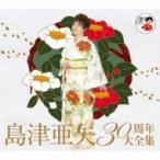 島津亜矢 シマヅアヤ / 30周年大全集  〔CD〕