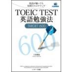 HMV&BOOKS online Yahoo!店で買える「TOEIC TEST 英語勉強法 TARGET 600 / 土屋雅稔 〔本〕」の画像です。価格は1,100円になります。
