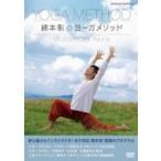 綿本彰のヨーガメソッド  DVD