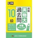 漢検10級実物大過去問本番チャレンジ! / 日本漢字能力検定協会  〔本〕
