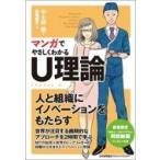 Yahoo!HMV&BOOKS online Yahoo!店マンガでやさしくわかるU理論 / 中土井僚  〔本〕