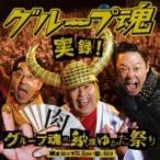 グループ魂 グループタマシイ / 仮グループ魂ライヴ盤 (+DVD)【初回生産限定盤】  〔CD〕