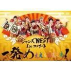 ジャニーズWEST / ジャニーズWEST 1stコンサート 一発めぇぇぇぇぇぇぇ! 【DVD 通常仕様】  〔DVD〕