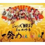 ジャニーズWEST / ジャニーズWEST 1stコンサート 一発めぇぇぇぇぇぇぇ! 【Blu-ray 通常仕様】  〔BLU-RAY DISC〕