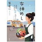 女神めし 佳代のキッチン 2 / 原宏一  〔本〕