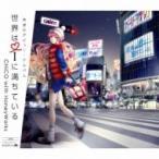 CHiCO with HoneyWorks / 待望のデビュー・アルバム  〔CD〕